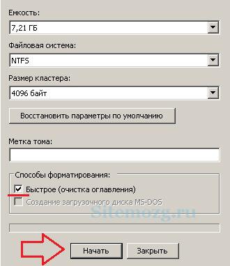 kak-otformatirovat-jestkii-disk-2.jpg