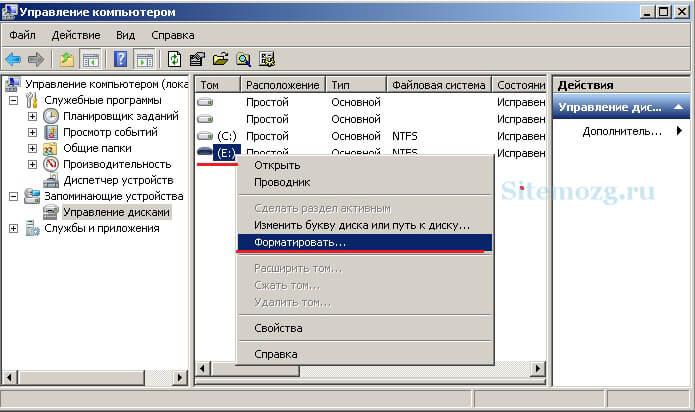 kak-otformatirovat-jestkii-disk-4.jpg