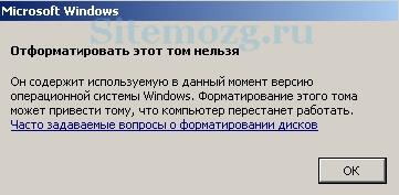 formatirovanie-jestkogo-diska.jpg