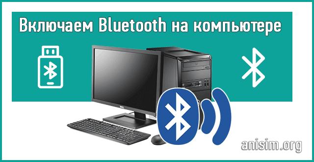 kak-vklyuchit-blyutuz-na-kompyutere.png