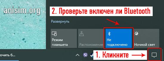 kak-vklyuchit-blyutuz-na-kompyutere-1.png