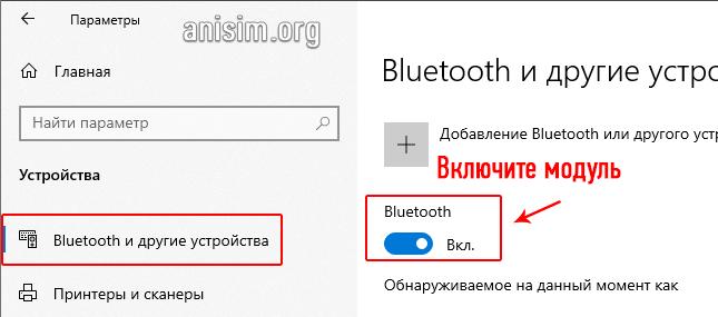 kak-vklyuchit-blyutuz-na-kompyutere-3.png