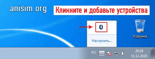 kak-vklyuchit-blyutuz-na-kompyutere-4.png