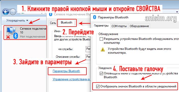 kak-vklyuchit-blyutuz-na-kompyutere-7.png