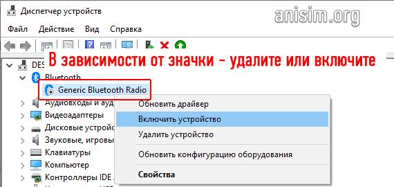 kak-vklyuchit-blyutuz-na-kompyutere-9.png