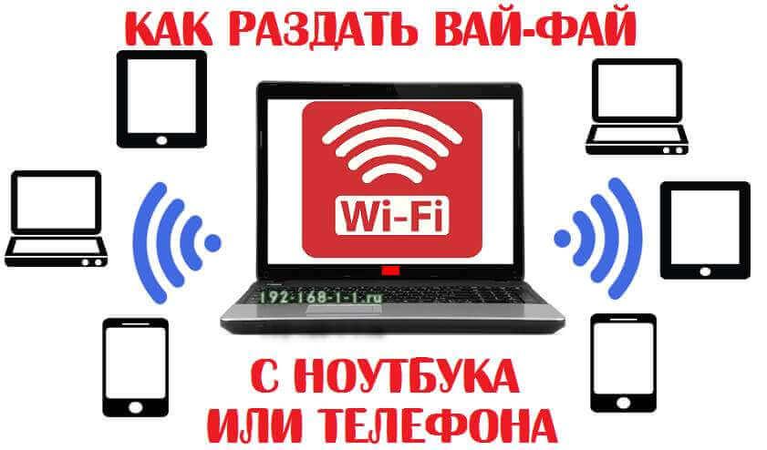laptop-share-wifi.jpg