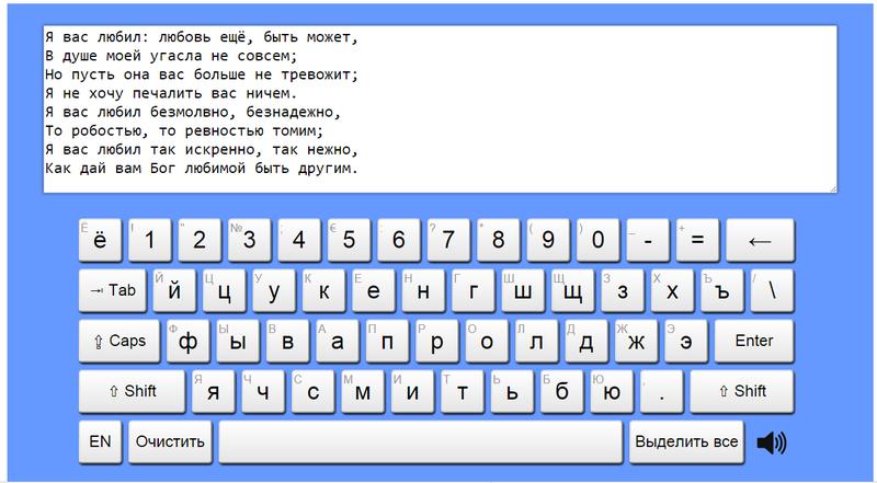 virtualnaya_klaviatura_onlayn.jpg