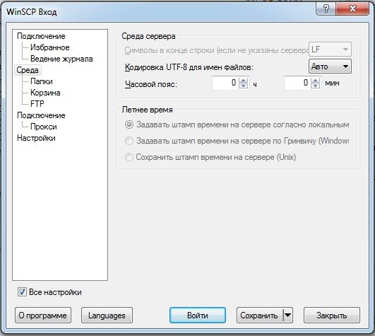 winscp3.jpg