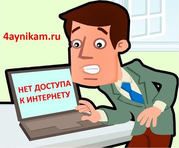 wi-fi-podklyuchen-no-net-dostupa-k-internetu-4aynikam.ru-11.jpg