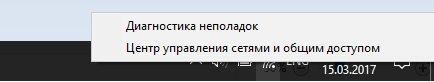 wi-fi-podklyuchen-no-net-dostupa-k-internetu-4aynikam.ru-01.jpg