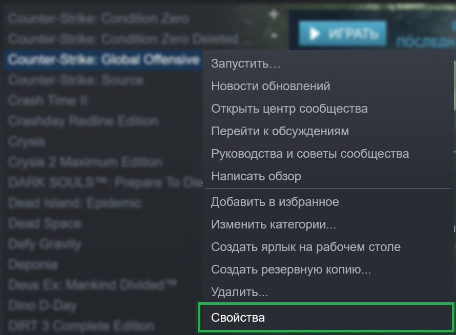 svoystva-cs-go-v-steam.jpg