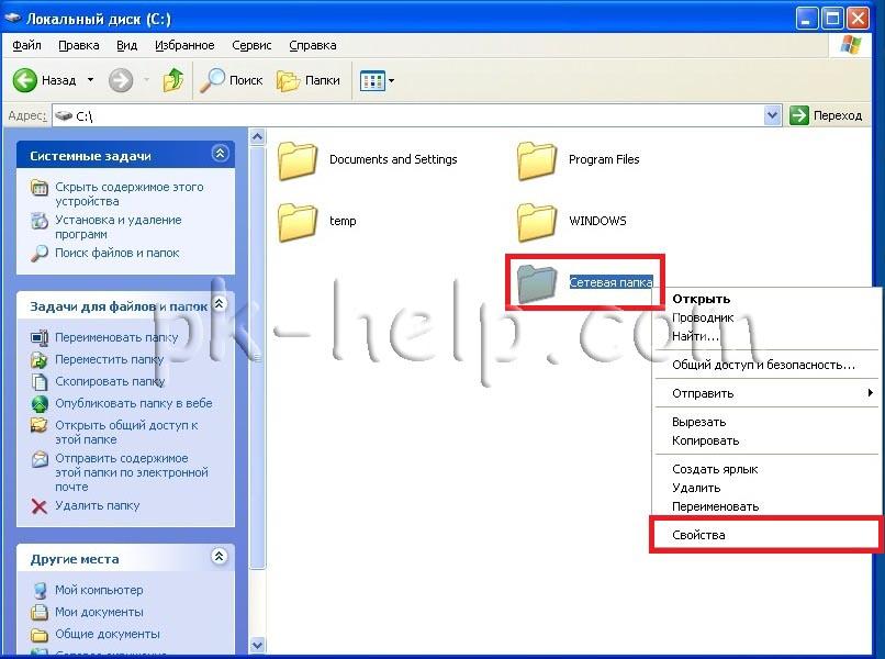 Network-folders-winXP-1.jpg