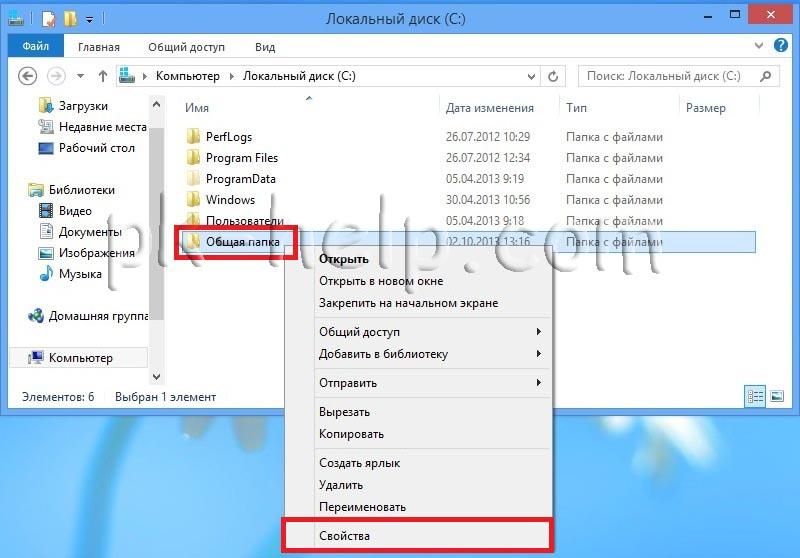 Network-folders-win8-1.jpg
