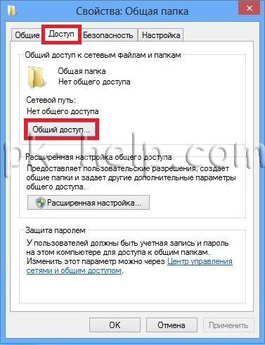 Network-folders-win8-2.jpg
