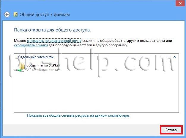 Network-folders-win8-4.jpg