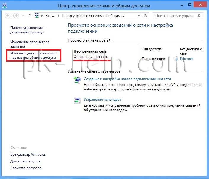 Network-folders-win8-11.jpg