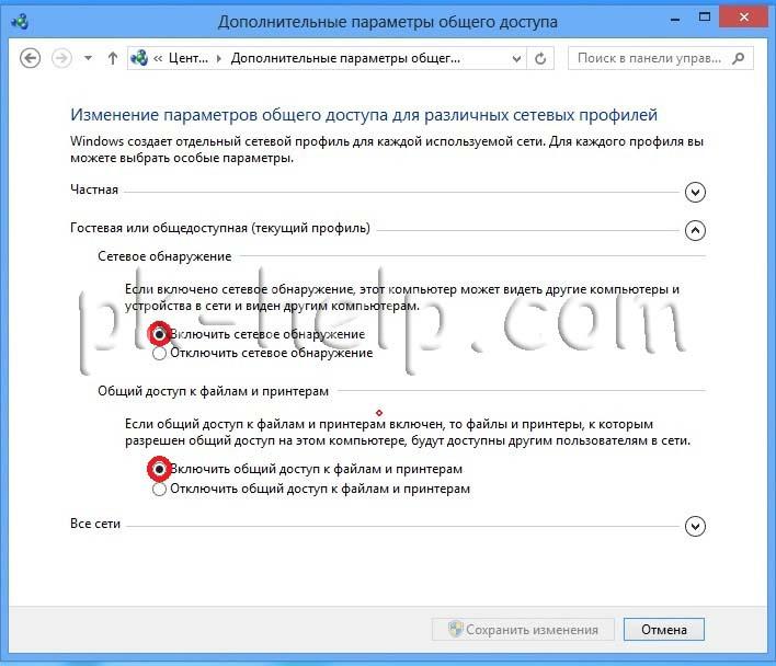 Network-folders-win8-12.jpg