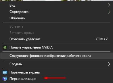 kak-otklyuchit-blokirovku-ekrana-na-vindovs-10_4.jpg