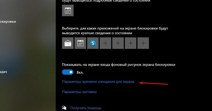 kak-otklyuchit-blokirovku-ekrana-na-vindovs-10_6.jpg