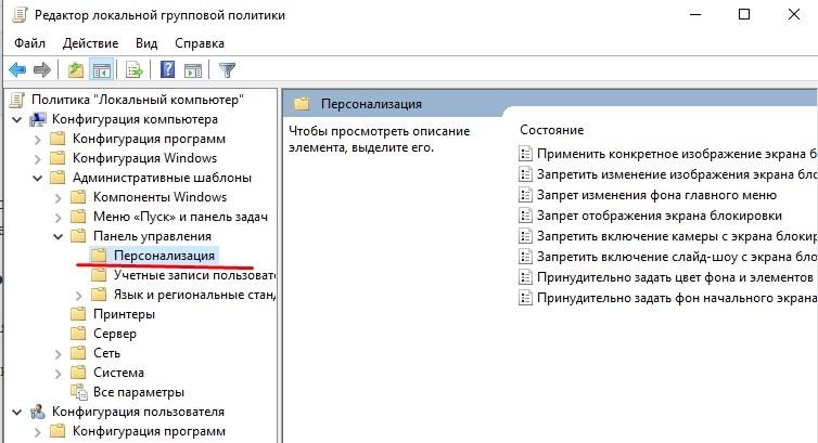 kak-otklyuchit-blokirovku-ekrana-na-vindovs-10_9.jpg