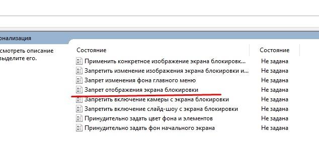 kak-otklyuchit-blokirovku-ekrana-na-vindovs-10_10.jpg