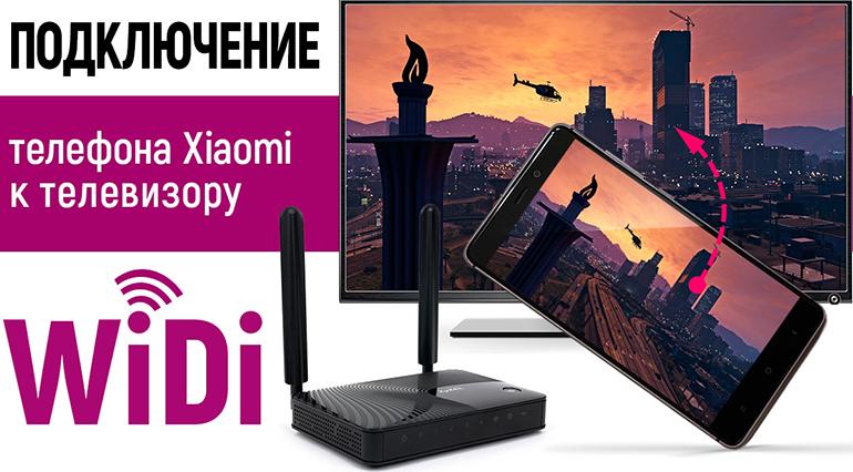 podklyucheniya-smartfonov-Xiaomi-k-televizoru.jpg