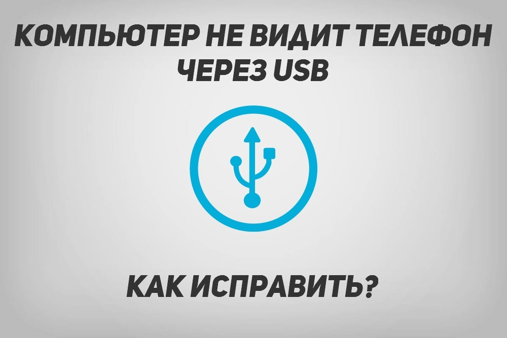 android-pc-usb.jpg