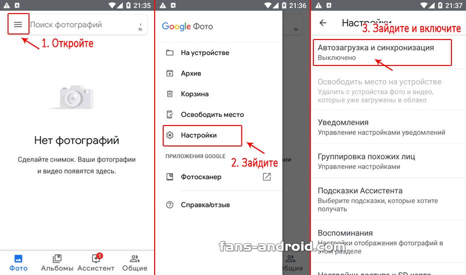 kak-perenesti-foto-s-androida-na-android-4.png