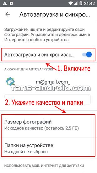 kak-perenesti-foto-s-androida-na-android-5.png