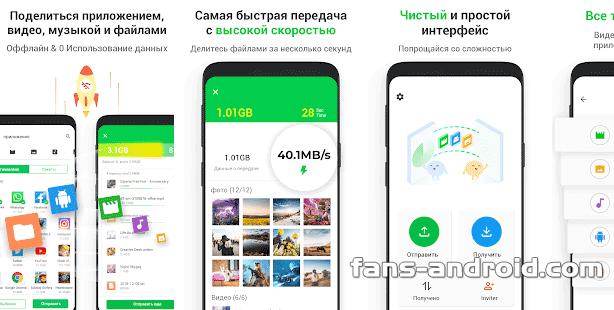 kak-perenesti-foto-s-androida-na-android-8.png