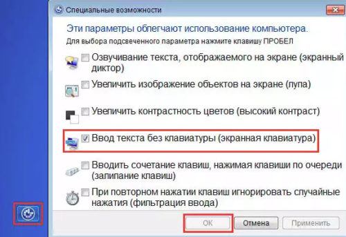 vhod-v-windows-s-pomoshhyu-e`krannoy-klaviaturyi-500x343.jpg