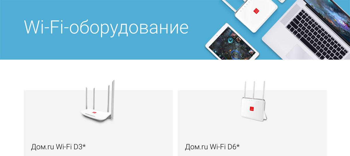 domru_wifi.jpg