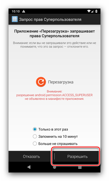 vydat-prava-superpolzovatelya-dlya-perezagruzki-android-bez-knopki-s-pomoshhyu-storonnego-sredstva.png