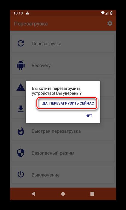 podtverdit-perezapusk-dlya-perezagruzki-android-bez-knopki-s-pomoshhyu-storonnego-sredstva.png
