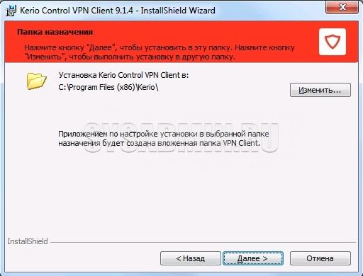 kerio-control-vpn-client-02.jpg