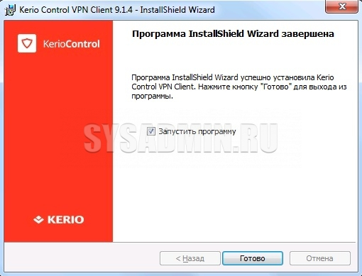 kerio-control-vpn-client-03.jpg