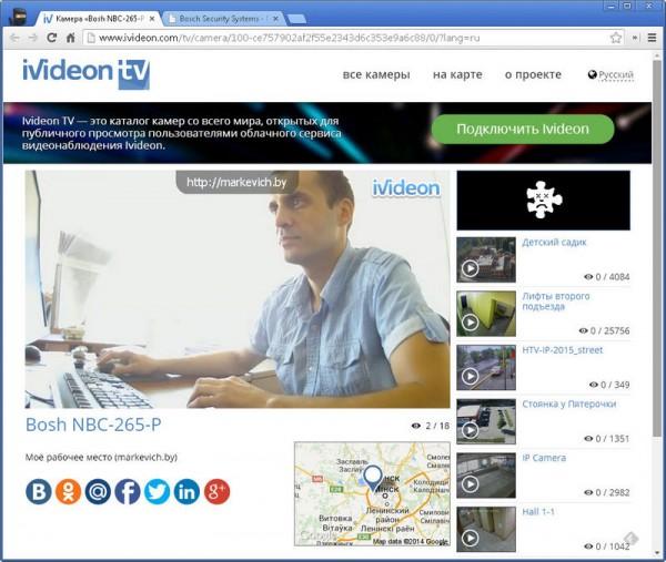 ivideon-share-600x507.jpg
