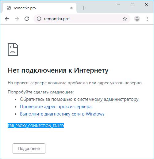 err-proxy-connection-failed-error-chrome.png