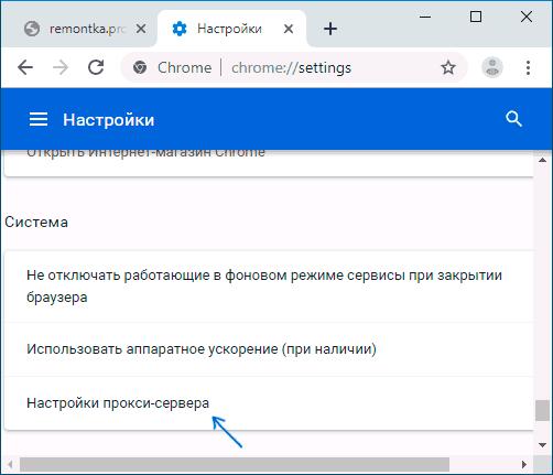 open-proxy-settings-google-chrome.png