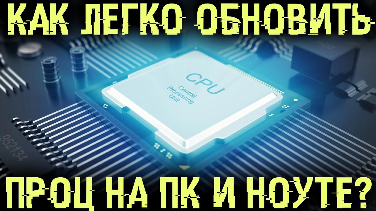apgrejd_processora.jpg