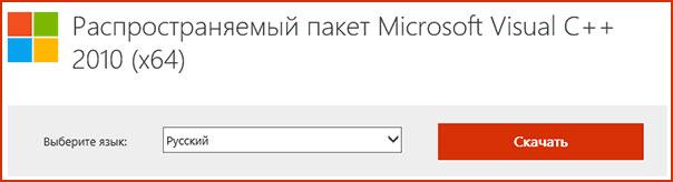 skachivanie-microsoft-visual-c-2010.jpg
