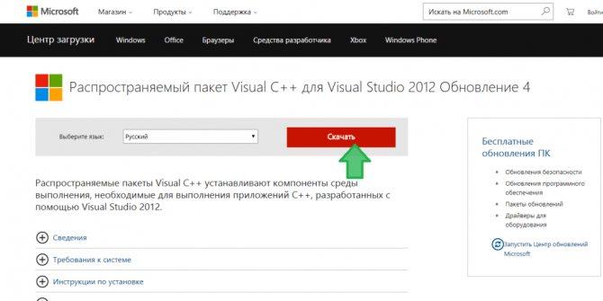 stranica-zagruzki-paketa-visual-c-2012-obnovlenie-4.jpg