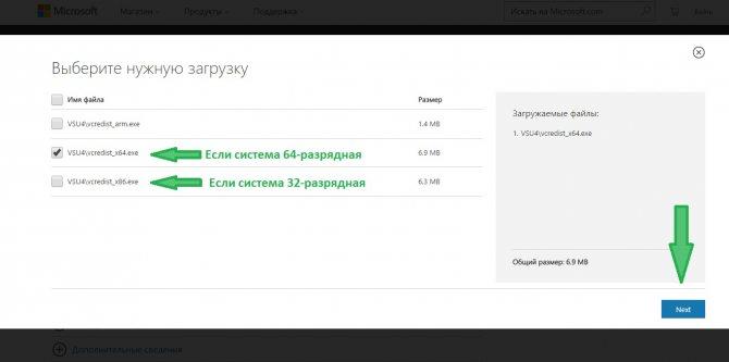 vybor-razryadnosti-operacionnoj-sistemy-dlya-skachivaniya-visual-c.jpg