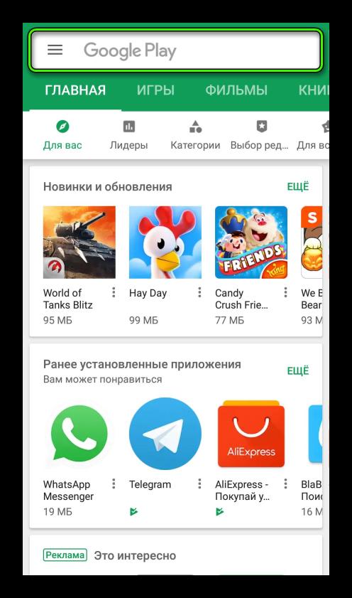 Forma-poiska-v-Google-Play.png
