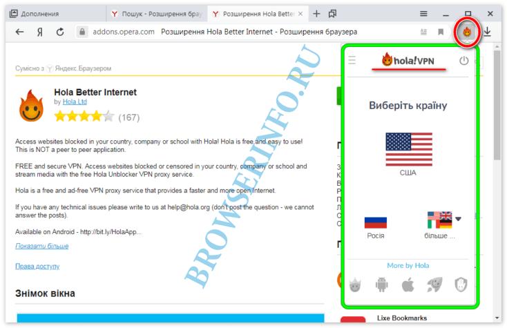 vpn-yandex-browser-screenshot-05-734x475.png