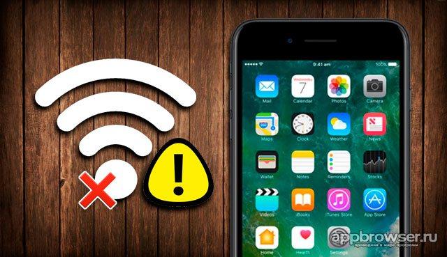 iphone-ne-podklyuchaetsya-k-wi-fi.jpg