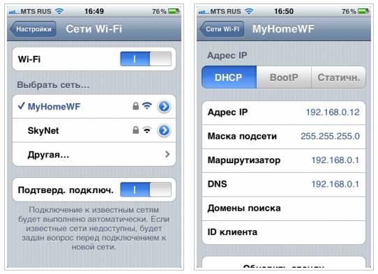 problemy-s-podklyucheniem-k-wi-fi-v-iphone-5s-i.jpg