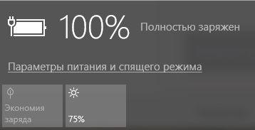 kak-uvelichit-yarkost-ekrana-na-noutbuke-ocompah.ru-03.jpg
