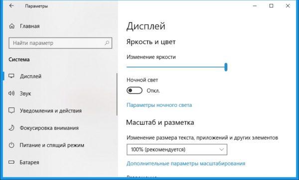 Как-настроить-яркость-монитора-на-Windows-10-1-600x362.jpg