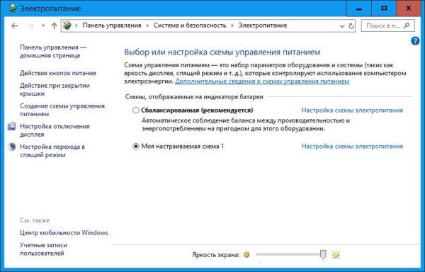 Как-настроить-яркость-монитора-на-Windows-10-2-600x384.jpg